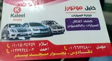 يعلن معرض خليل موتورز عن بيع عربيات للغير وشراء السيارات المستعمله وبيع عربيات