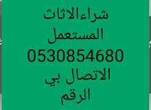 دينا نقل عفش شمال الرياض 0530854680