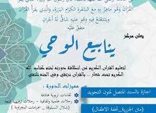 مركز ينابيع الوحي لتعليم القرآن الكريم