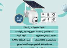 كاميرا مراقبة بالطاقة الشمسية تعمل ب السيم كار او الواي فاي