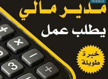 لأول مرّة بالكويت أقل سعر للزيارات المحاسبية والمتابعة الدورية للشركات