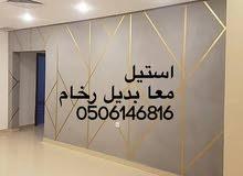 مؤسسة رائد الخليج للدهانات