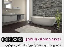 تجديد حمامات بالكامل - تركيب جميع الاطقم والإكسسوارات