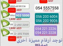 Cheap Etisalat Vip Numbers