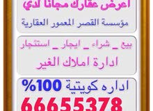 للايجار شقه بجابرالاحمد قطعه1 للارامل والمطلقات الكويتيات
