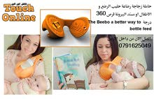حاملة زجاجة رضاعة حليب الرضع و الاطفال او مسند الببرونة قرص 360 درجة The Beebo a