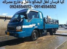 كيا فرسان لنقل البضائع داخل وخارج مصراته