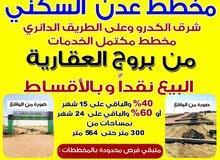 مخطط عدن  (شمال بحري)