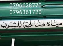 تنك ماء صالح للشرب جميع الأمتار خدمة على مدار الساعة 2`4`6`8`~10 عمان