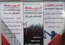 apartment for sale in TripoliBab Bin Ghashier
