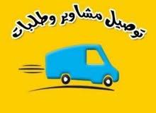 توصيل ( مشاوير ) وطلبات جميع مناطق الكويت