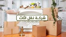 شركة الإنجاز لنقل والترحيل الأثاث المنزلي والمكتبي وخدمات تنظيف