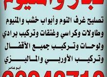 نجار المنيوم جميع مناطق كويت
