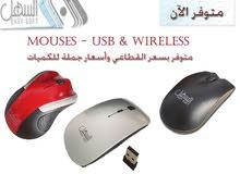 ماوس السهل USB & Wireless