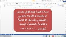 تدريس الرياضيات والفيزياء بالعربي والانجليزي