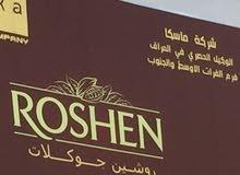تعلن شركة ماسكا روشن عن حاجتها لمندوبين مبيعات لمحافظة الحلة حصراً عدد 4