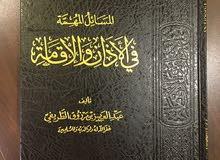 كتاب صفة صلاة النبي ﷺ للطريفي