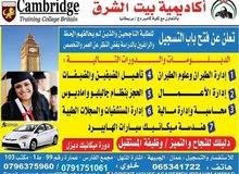 أكاديمية_بيت_الشرق بالتعاون مع #كلية_كامبردج_بريطانيا الكليه البريطانيه