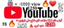 اقدم لك خدمه زياده المتابعين والمشتركين باسعار رخيصه
