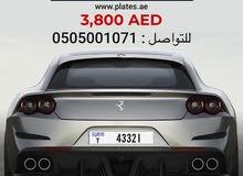 رقم مميز للبيع 43321 دبي الفئة T