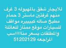 135 sqm  apartment for rent in Al Ahmadi