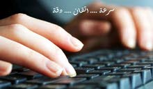 ترجمة و كتابة و تحويل ملفات pdf والوثائق المصورة والصوتيات إلى word