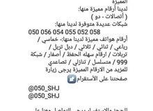 للبيع رقم اتصالات 0561X68888