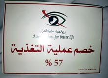 جائزة من مركز عمان للعيون للبيع