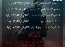اسلحة كود (قولد - بلاتنيوم - دمشقي - اوبسيدين)