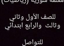 معلمة سورية