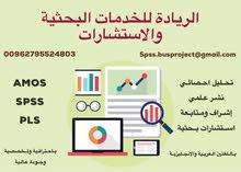 تحليل احصائي وخدمات بحثية متكاملة
