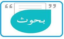 ابحاث  عربية و انجليزية و ترجمة