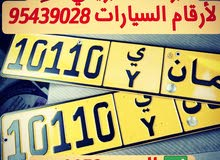 رقم: 10110 ي
