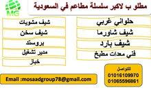 مطلوب لاكبر سلسلة مطاعم في السعودية