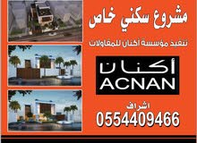 مؤسسة اكنان الرياض للمقاولات مقاول عظم