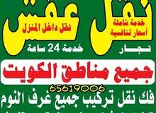 ابو حسين نقل فك وتركيب عفش واغراض وأثاث المنزل مكاتب هاف لوري غرف نوم كنب نجار