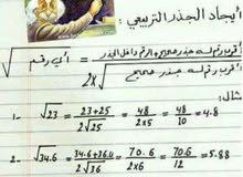 مدرس رياضيات للمرحلة المتوسطة
