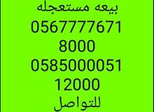 للبيع ارقام مدفوع للتواصل 0508955955
