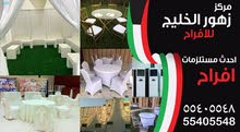 افراح زهور الخليج للحفلات وتأجير كراسي ومستلزمات الافراح