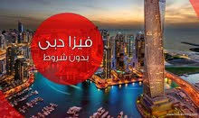 فيزا دبي اقامة سنتين
