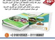 دليل شركات زراعية عربيه وعالميه
