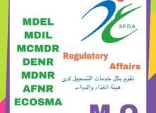 تسجيل تراخيص هيئة الدواء والغذاء SFDA