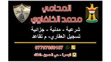 المحامي محمد الخلفاوي
