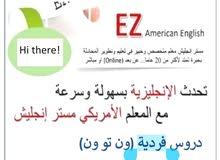 تحدث الانجليزية مع المعلم الامريكي بسهولة