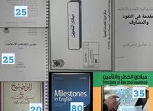 كتب ومذكرات لجامعة ام القرى وكتاب مقرر الانجليزي a2