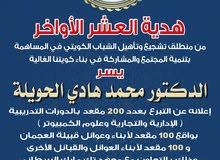 منحة الدكتور محمد هادي الحويلة