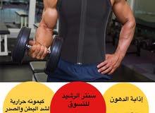 كيمونة حرارية لازالة الدهون للرجال