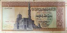 عملات مصرية قديمة فئة جنية وخمسة جنيهات وعشرة جنيهات