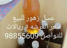 عسل سدر طبيعي خالي من السكر الصناعي سعر الغرشه 15 ريال