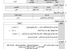 ابحث عن وظيفة في مدينة جدة
